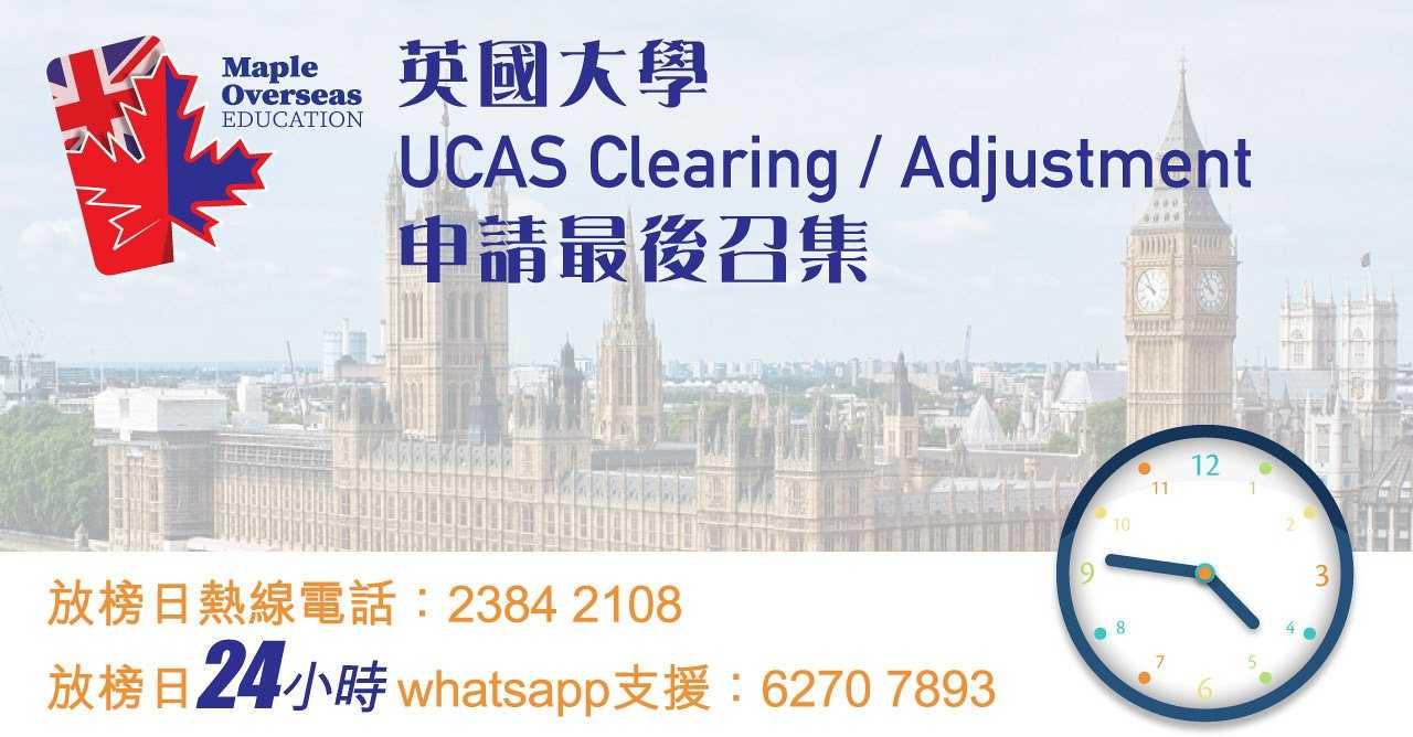UCAS2019