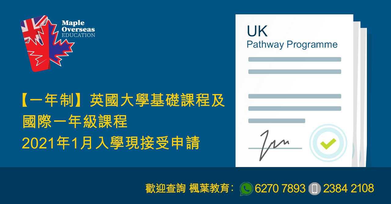 UK_Pathway