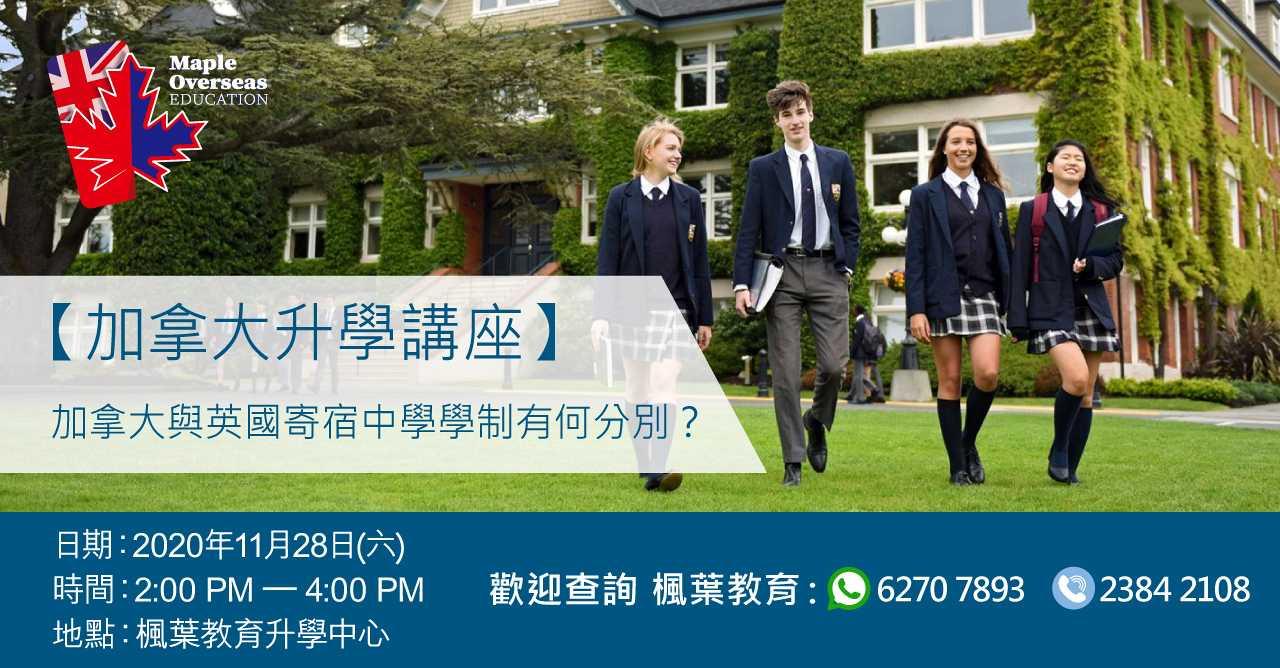 canada_boardingschool